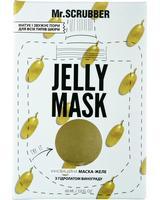 Mr. SCRUBBER - Гелевая маска Jelly Mask с гидролатом винограда