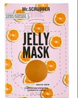 Mr. SCRUBBER - Гелевая маска Jelly Mask с гидролатом грейпфрута, апельсина и лайма