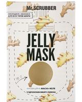 Mr. SCRUBBER - Гелевая маска Jelly Mask с гидролатом имбиря и лимона