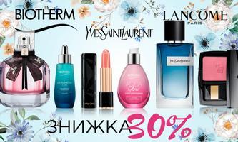 ЗНИЖКА 30% на Lancome, YSL, Biotherm!
