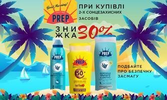 РАЗОМ ДЕШЕВШЕ: ЗНИЖКА 30% при купівлі 2-х сонцезахисних засобів Prep!