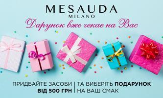 ДАРУНОК при купівлі Mesauda Milano від 500 грн.