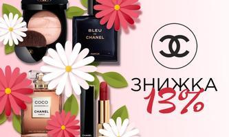ЗНИЖКА 13% на Chanel!