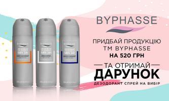 ДАРУЄМО ДЕЗОДОРАНТ для чоловіків при купівлі  Byphasse від 520 грн.
