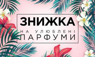 СУПЕР ЦІНА на парфуми на Cacharel, Giorgio Armani, Lancome, Yves Saint Laurent!