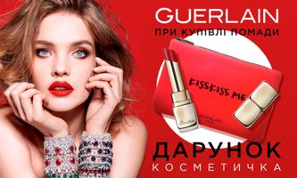 Отримайте стильну косметичку при купівлі помади Guerlain KissKiss Shine Bloom