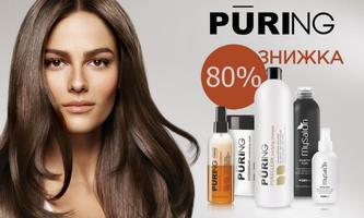 Подбайте про волосся: ЗНИЖКА до 80% на засоби для волосся PURING!