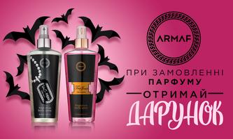 Отримайте подарунок при замовленні акційного парфуму.