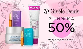 ЗНИЖКА 50% на догляд за шкірою Gisele Denis!