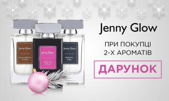 ОТРИМАЙТЕ ПАРФУМ В ПОДАРУНОК при покупці Jenny Glow!