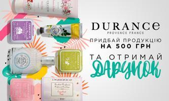 ОТРИМАЙТЕ ДАРУНОК при замовленні Durance від 500 грн!