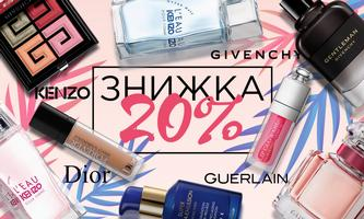 ЗНИЖКА 20% на Dior, Kenzoki, Givenchy, Guerlain!